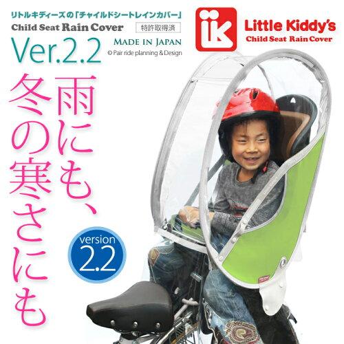 リトルキディーズ子供乗せ自転車用リアチャイルドシート レインカバーVer.2.2 後用LK-RRC1-YEG リ...