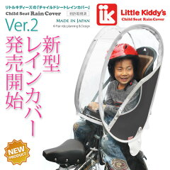 子供乗せ自転車用レインカバー・冬の防寒対策にも最適!安心の日本製・Ver.2で更にクオリティア...