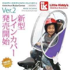 Little Kiddy's(リトルキディーズ) 子供乗せ 自転車レインカバーリアチャイルドシート レインカバーVer.2 後用LK-RRC1-PUP パープル