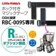 【リアレインカバーオプション】Little Kiddy'sチャイルドシートレインカバーVer.2.1-2.2/OGK RBC-009S(009K)専用取付部品セット/LK-OPMJ-09S メール便(ネコポス/DM便)対象商品注意事項を必ずご確認願います