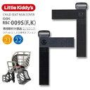 【リアレインカバーオプション】Little Kiddy'sチャイルドシートレインカバーVer.2.1-2.2専用部品/OGK RBC-009S(009K)専用取付部品/LK-OPMJ-09S メール便対象商品注意事項を必ずご確認願います