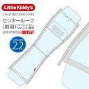 Little Kiddy's フロントチャイルドシートレインカバーver.2.2専用センタールーフ(前用)製品取出し品アウトレットLK2.2-F-CTR(B)