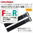 【フロント/リア共用スペア部品】Little Kiddy's チャイルドシートレインカバー全バージョン対応ハンドル側ホック付きマジックテープ「標準装備タイプ」2本セットメール便対象商品。注意事項を必ずご確認下さい