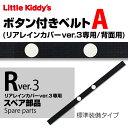【リアレインカバーver.3専用スペア部品】Little Kiddy's チャイルドシートレインカバーver.3専用ボタン付きベルトA「標準装備タイプ(1本入)」メール便対象商品。注意事項を必ずご確認