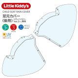 Little Kiddy's リアチャイルドシートレインカバーver.3+プラス専用(ver.3にも使用可。条件付きでver.2.2にも使用可)足元カバー(後用)LK3.1-R-FOT