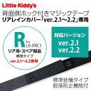 【リアレインカバーver.2.1〜2.2専用スペア部品】Li...