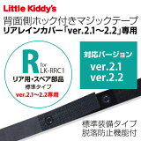 【リアレインカバーver.2.1〜2.2専用スペア部品】Little Kiddy's リアチャイルドシートレインカバー2.1〜2.2専用背面側ホック付きマジックテープ1本入りLK-HMJP-A21 メール便対象商品注意事項要確認