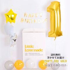 あす楽!Party Box Gold 【浮かせてお届け】ヘリウムガス入り ナンバーバルーン付き…