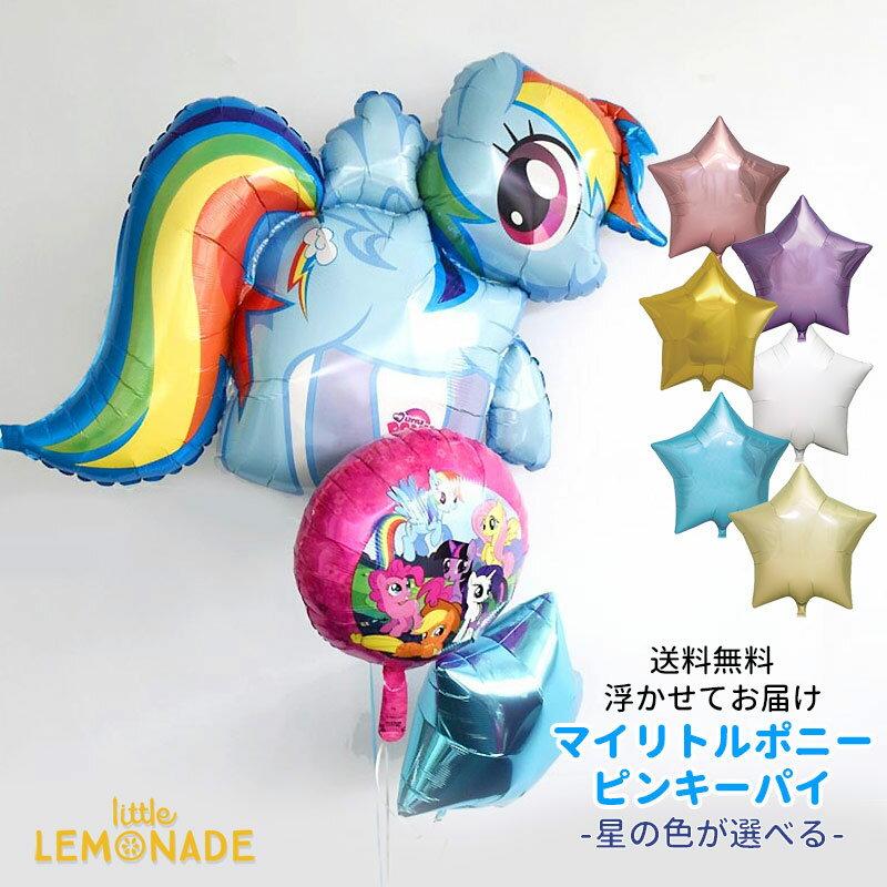 パーティーグッズ, バルーン・風船  my little pony 1