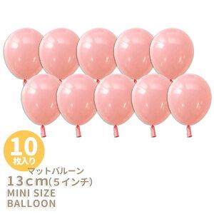 あす楽!【5インチ13cm】【ゴム風船】【10枚入り】マットピンク【パーティーデコレーション】【ネコポス可】