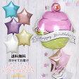 あす楽!【送料無料】カップケーキ HAPPY BIRTHDAY イラストバルーン 【浮かせてお届け】ヘリウムガス入り バルーンブーケ 【1歳 誕生日 パーティー 飾り付け ギフト バルーン電報 風船】