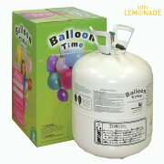 ヘリウム バルーン 使い捨て ヘリウムガスボンベ レモネード