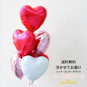 バレンタイン_ホワイトデー_バルーン_ヘリウム_誕生日_バースデイ_電報_ギフト