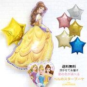 プリンセス バースデイ バルーン 美女と野獣 ヘリウム メッセージ パーティー ディズニー レモネード