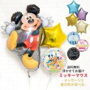 ミッキーマウス バースデイ バルーン ヘリウム メッセージ ディズニー パーティー