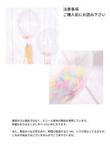 【送料無料】ハロウィン用大きなバブルバルーンフェザーとバブルが選べるリボンとタッセル付き【浮かせてお届け】ヘリウムガス入り【イベントhalooweenディスプレイホームパーティーフォトプロップ】【クリアバルーンバルーン電報】リトルレモネード