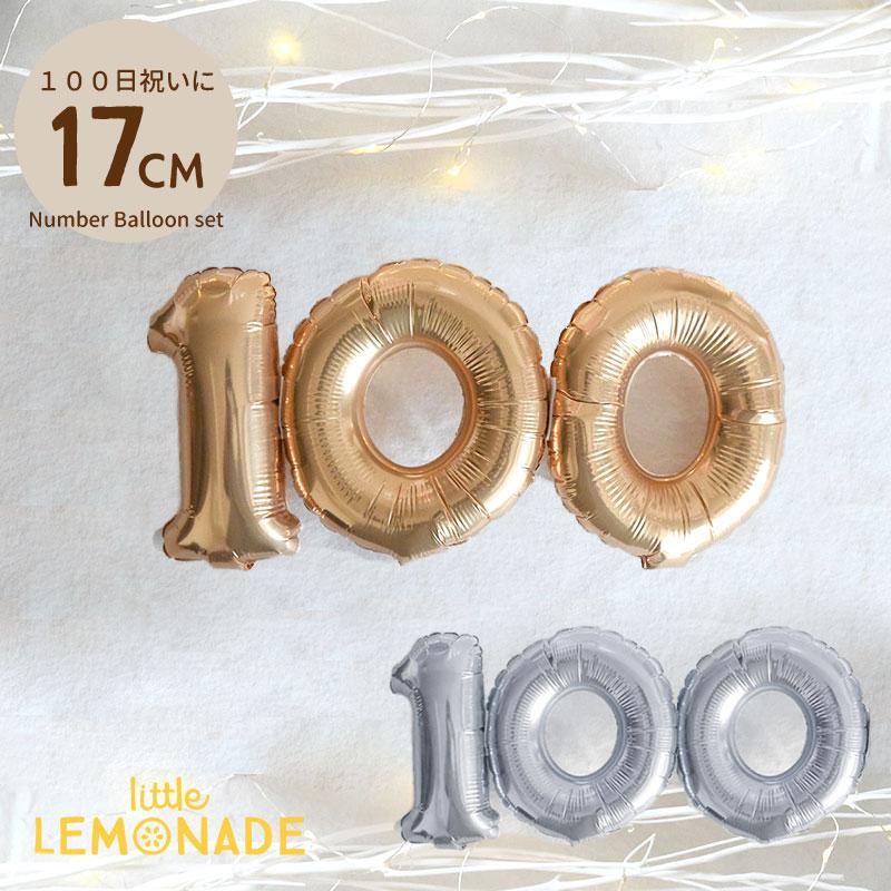 100日のお祝いに 17cm ナンバーバルーン 膨らませてお届け 100daysセット フィルム ゴールド シルバー【赤ちゃん 百日祝い お食い初め 写真 フォトプロップス】100日祝い バルーン 飾り 風船 数字 あす楽 リトルレモネード画像