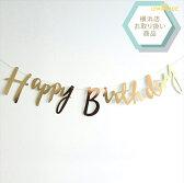 あす楽!【Ginger Ray】HAPPY BIRTHDAY スクリプトガーランド ゴールド 筆記体バナー【お誕生日会・バースデイ装飾・バナー インテリア アルファベット ガーランド ジンジャーレイ  カリグラフィ】