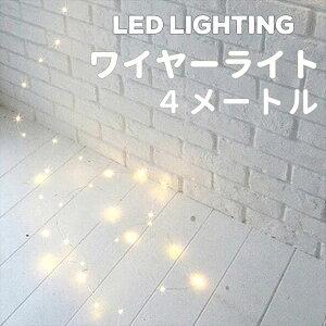 あす楽!LEDワイヤーライト5メートル【デコレーションイルミネーションライトパーティー飾りつけジュエリーライトジュエリーライトフェアリーライト】リトルレモネード