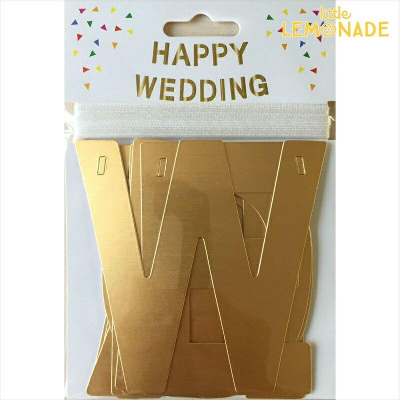 プチプラ【HAPPY WEDDING】ガーランド シンプルデザイン【ウエディング装飾 プレ花嫁 前撮り バナー 2次会 披露宴 ウェルカムスペース ウェルカムボード 】【メール便可】 あす楽 リトルレモネード