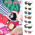 あす楽!【キッズサングラス】子供用サングラスファッショングラスUV対策日焼け対策KIDSSUNGLASSオシャレ眼鏡メガネ