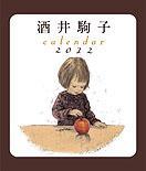 酒井駒子卓上カレンダー2012