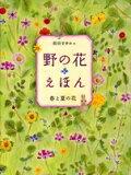 【絵本&絵本雑貨】野の花えほん【春と夏の花】