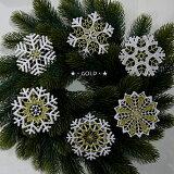 【クリスマス用品・入荷しました!】ドイツGerber社製レースオーナメント:雪の結晶スノークリスタル6枚セット[ Christmas:クリスマスオーナメント ]