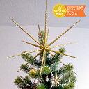 【オリジナル・ポイント10倍!】輝くスターバースト33cm★まだ間に合うクリスマス準備!全商品最大10倍!★