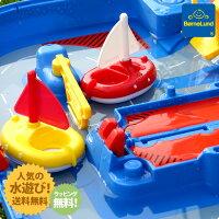 【水遊び】【BorneLund:ボーネルンド】アクアプレイロックボックス人気の水遊び!送料無料【楽ギフ_包装】【楽ギフ_のし】