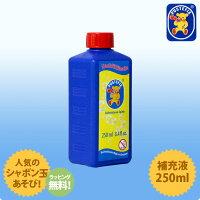 しゃぼん玉補充液・250ml