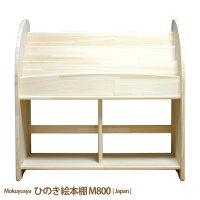 木の香りに包まれます。木遊舎・ひのきほんたてM800【送料無料!】