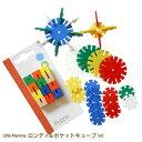 【知育玩具】お出かけに大人気!造形おもちゃ[ ロンディ &ポケットキューブ]セット通称:ロンポケ♪【メール便送料無料!】★お一人様一回限り使えるクリスマスクーポン★ご利用ください♪
