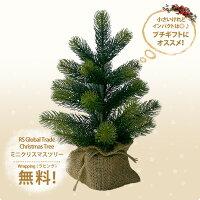 RSGLOBALTRADE社ミニクリスマスツリー