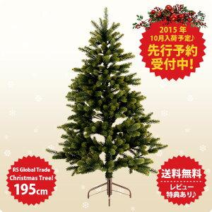 【RS GLOBAL TRADE】 NEWクリスマスツリー195H送料無料!★2015年10月入荷分ご予約受付中★★スーパーSALE全品10倍!さらにフェイスブックで5倍!★