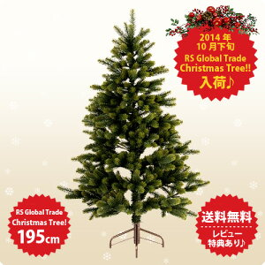 【RS GLOBAL TRADE】 NEWクリスマスツリー195H送料無料!★楽しいクリスマス準備始めましょう♪★