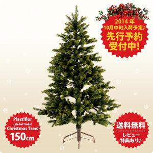 2014年入荷分のご予約はこちらからお願い致しますPLASTIFLOR社 NEWクリスマスツリー150H送料無料!★祝10周年ポイントアップ★