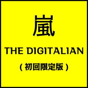 【入荷済み】【代引き不可】新品 THE DIGITALIAN (初回限定盤 CD+DVD)アルバム /嵐 アルバ...