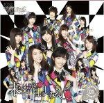 [送料無料]代引不可新品AKB48チームサプライズ未来が目にしみる一般発売Ver.(生写真3枚封入)