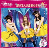 [送料無料]代引不可 新品 AKB48 チームサプライズ 誰が2人を出会わせたのか? パチンコホール Ver. (生写真3枚封入) CD+DVD