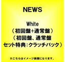 NEWS white 初回 アイテム口コミ第3位