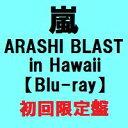 【予約4月15日発売】【代引き不可】【キャンセル不可】新品 ARASHI BLAST in Hawaii 【初回限...