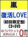 【予約2月24日発売】【送料無料】【代引き不可】【キャンセル不可】 復活LOVE…