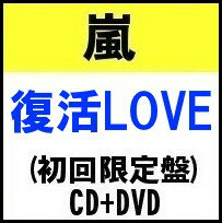 【予約2月24日発売】【代引き不可】【キャンセル不可】 復活LOVE (初回限定…