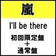 【予約4月19日発売】【代引き不可】【キャンセル不可】 I'll be there 初回限定盤+通常盤 2タイプ一括購入セット 嵐 ARASHI
