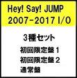 3種セット【予約7月26日発売】【代引き不可】【キャンセル不可】 Hey! Say! JUMP 2007-2017 I/O (初回限定盤1+初回限定盤2+通常盤) ヘイセイジャンプ