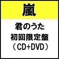 【予約10月24日発売】【代金引換不可】【キャンセル不可】 君のうた (初回限定盤 CD+DVD) 嵐 / ARASHI ニューシングル