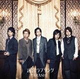 [送料無料] 新品 迷宮ラブソング(初回限定盤)(DVD付) /嵐 ARASHI