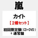 2種セット【予約7月29日】【キャンセル不可】【代金引換不可】 カイト 初回限定盤(CD+DVD)+通常盤 嵐 / ARASHI ニューシングル