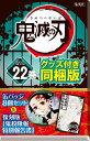 【在庫あり】鬼滅の刃22巻缶バッチ・小冊子付き特装版 (ジャ
